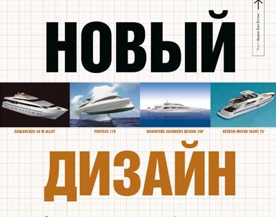 Yachts Russie